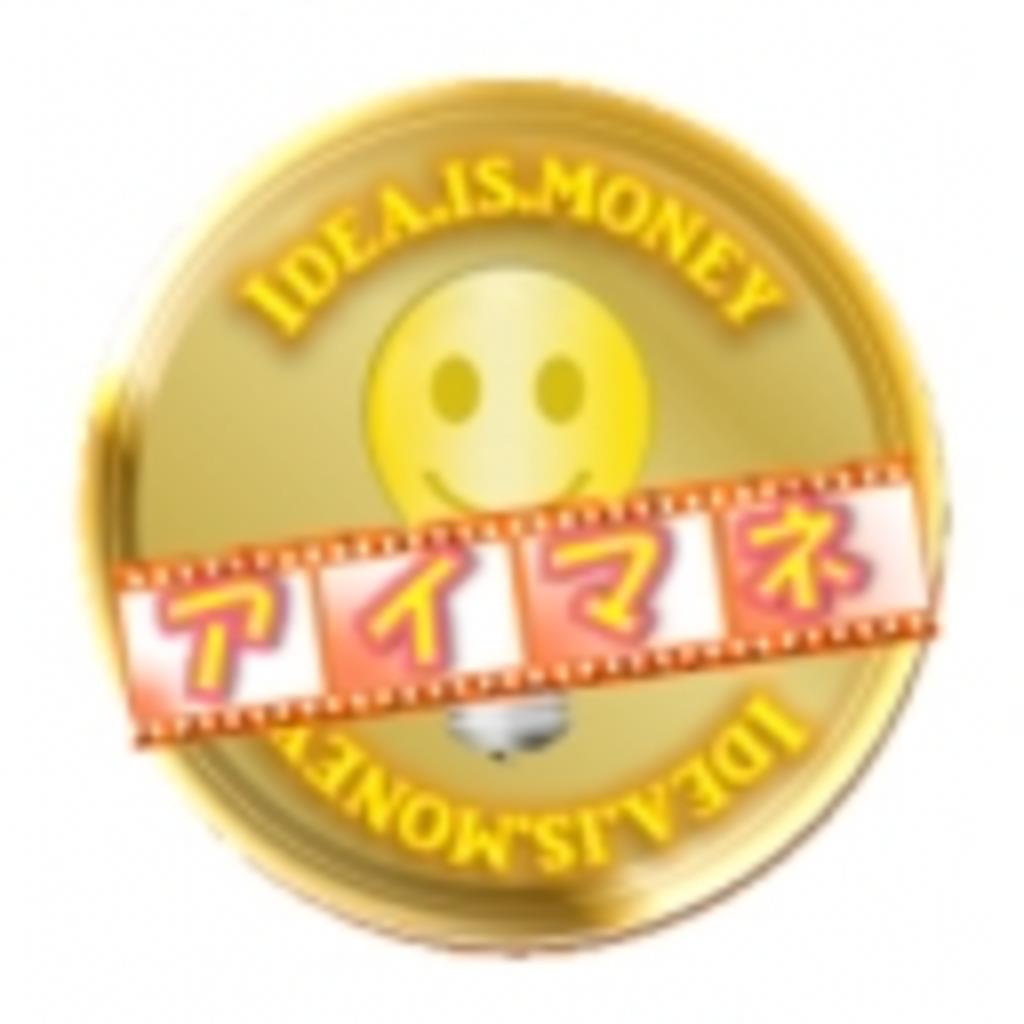 アイマネ~idea.is.money~