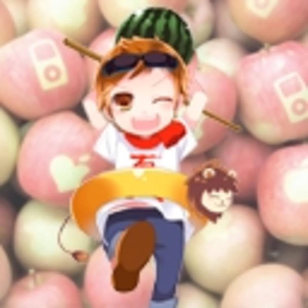 星に願いを・りんごに愛を