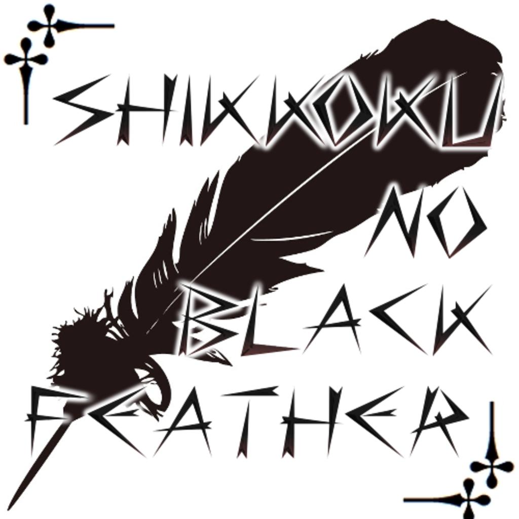 †漆黒のブラックフェザー†