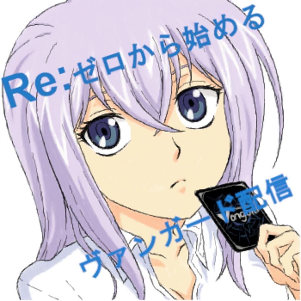 Re:ゼロから始めるヴァンガード放送