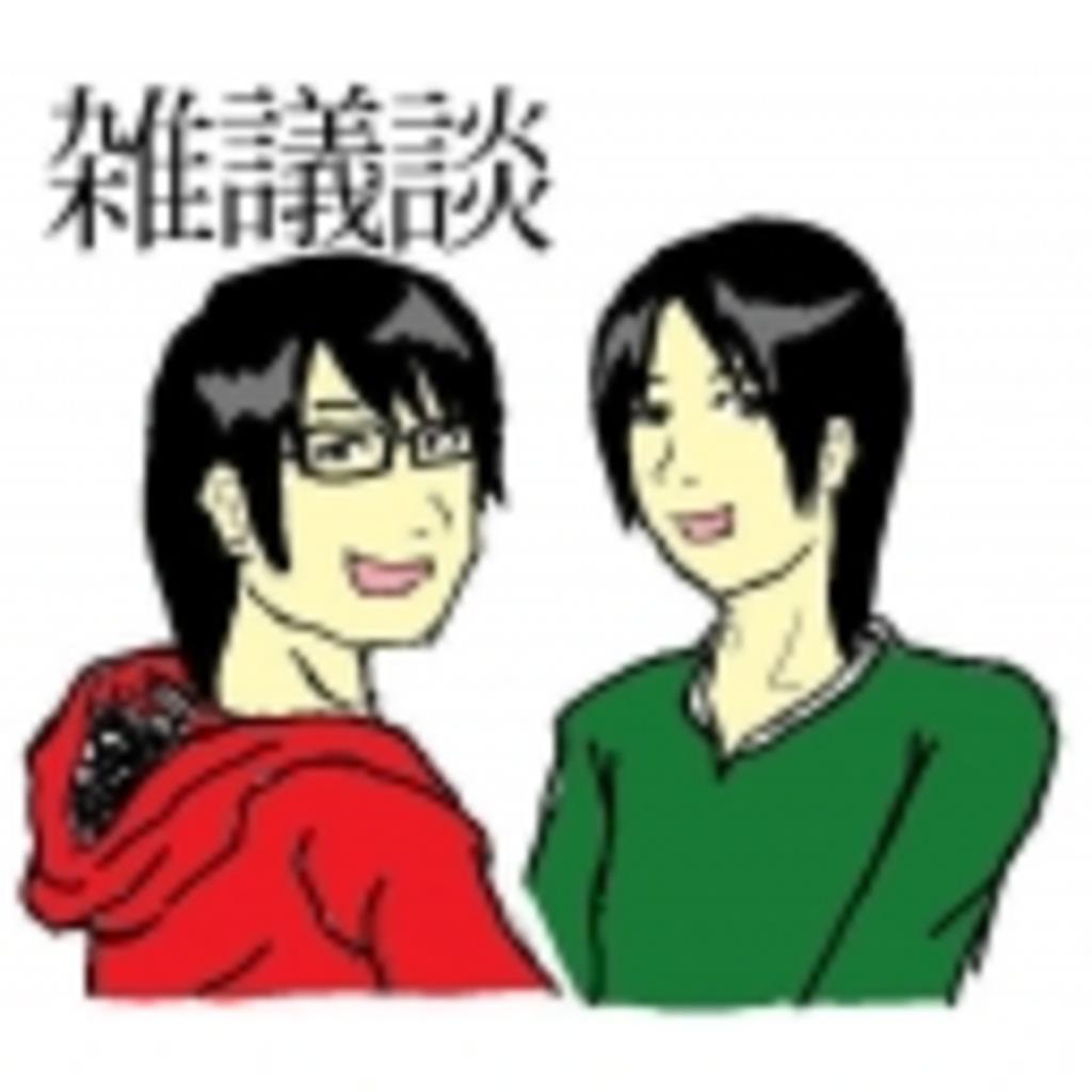 SoraとRyoの雑議談