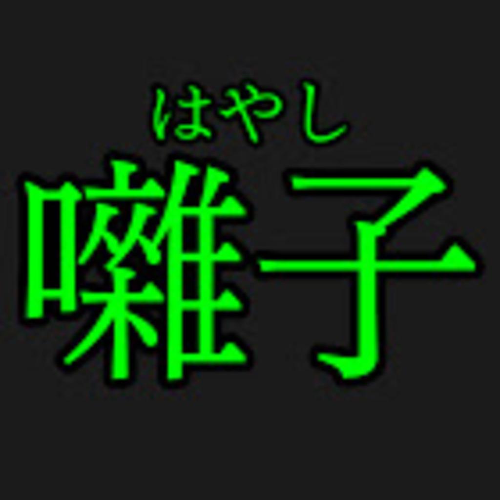 囃子(はやし)んち