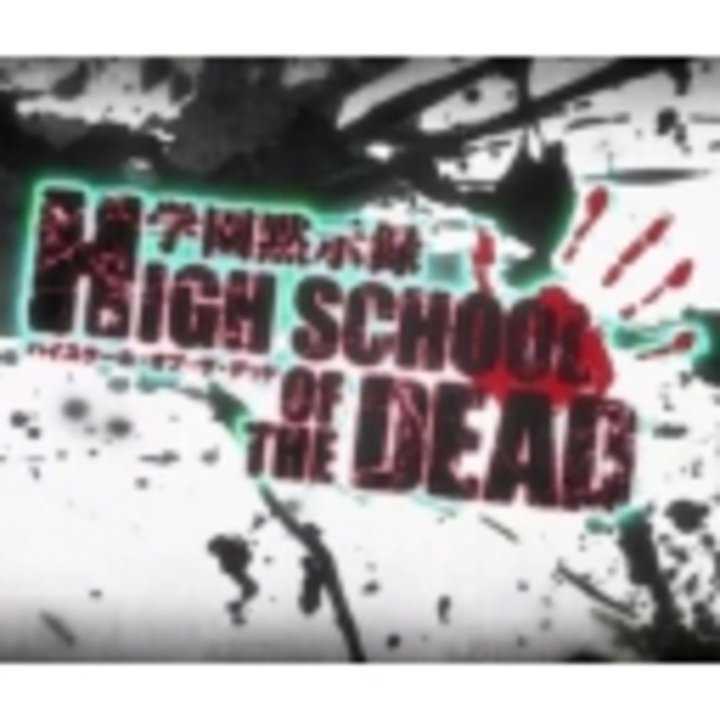 学園黙示録(HIGHSCHOOL OF THE DEAD)