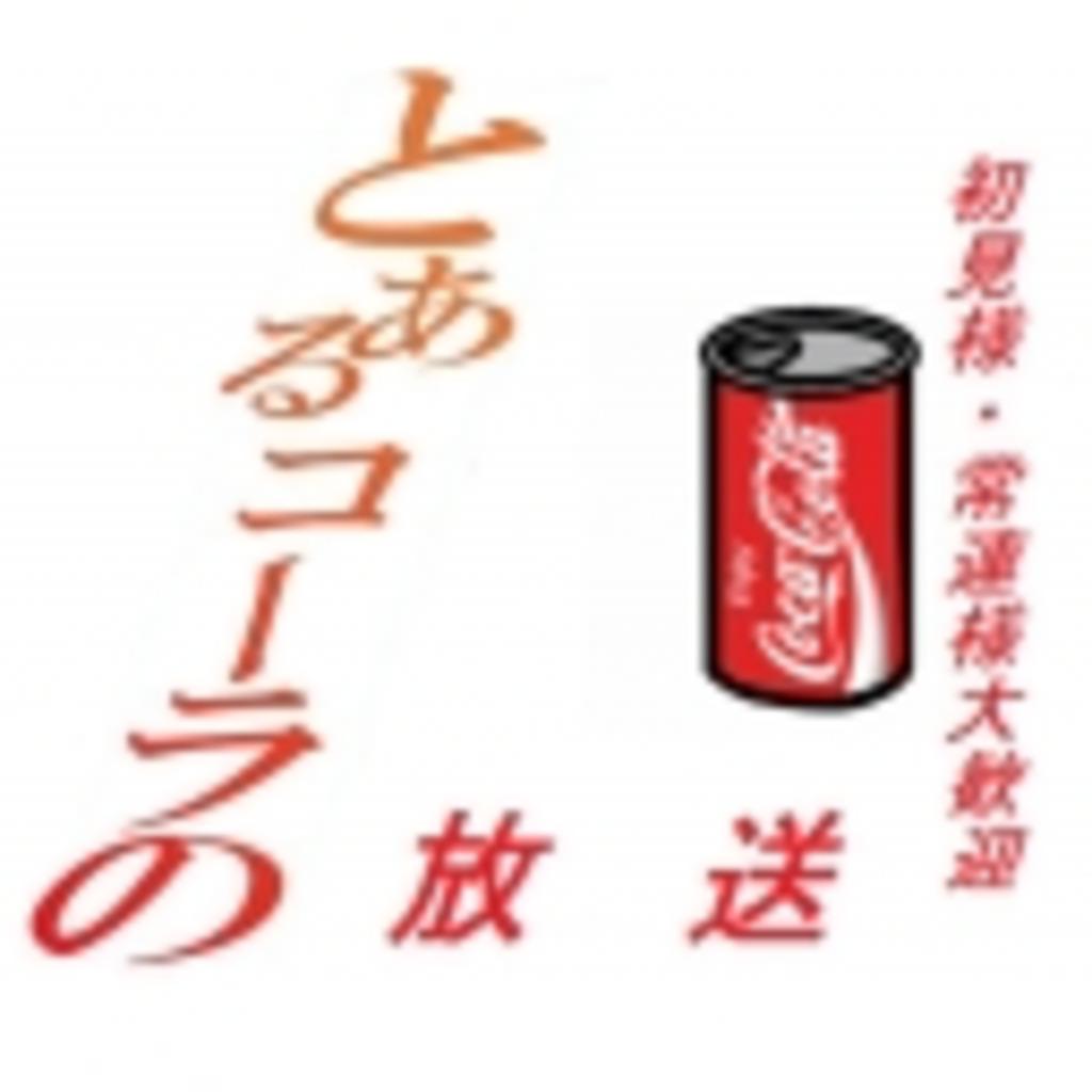 古参ニコ厨の不定期雑談広場◆合言葉は・・・ムフフ☆