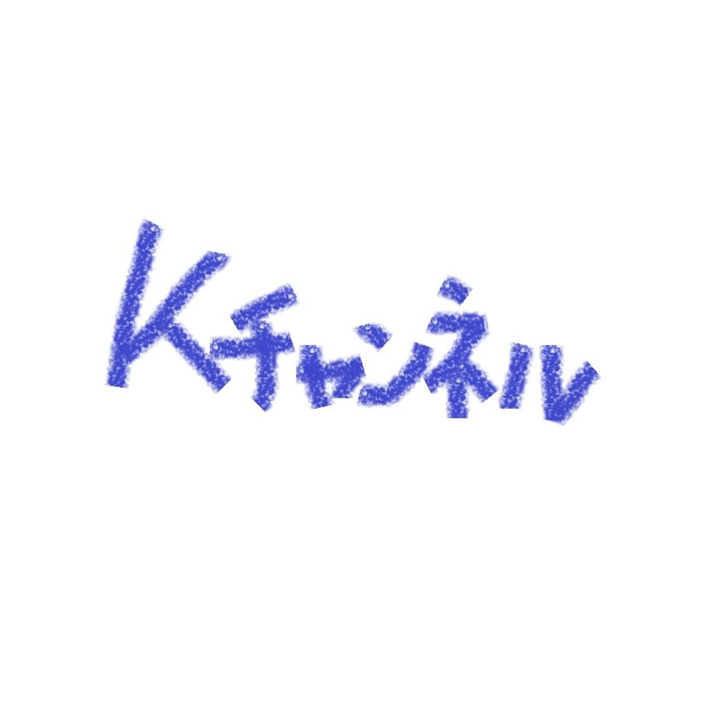 Kチャンネル