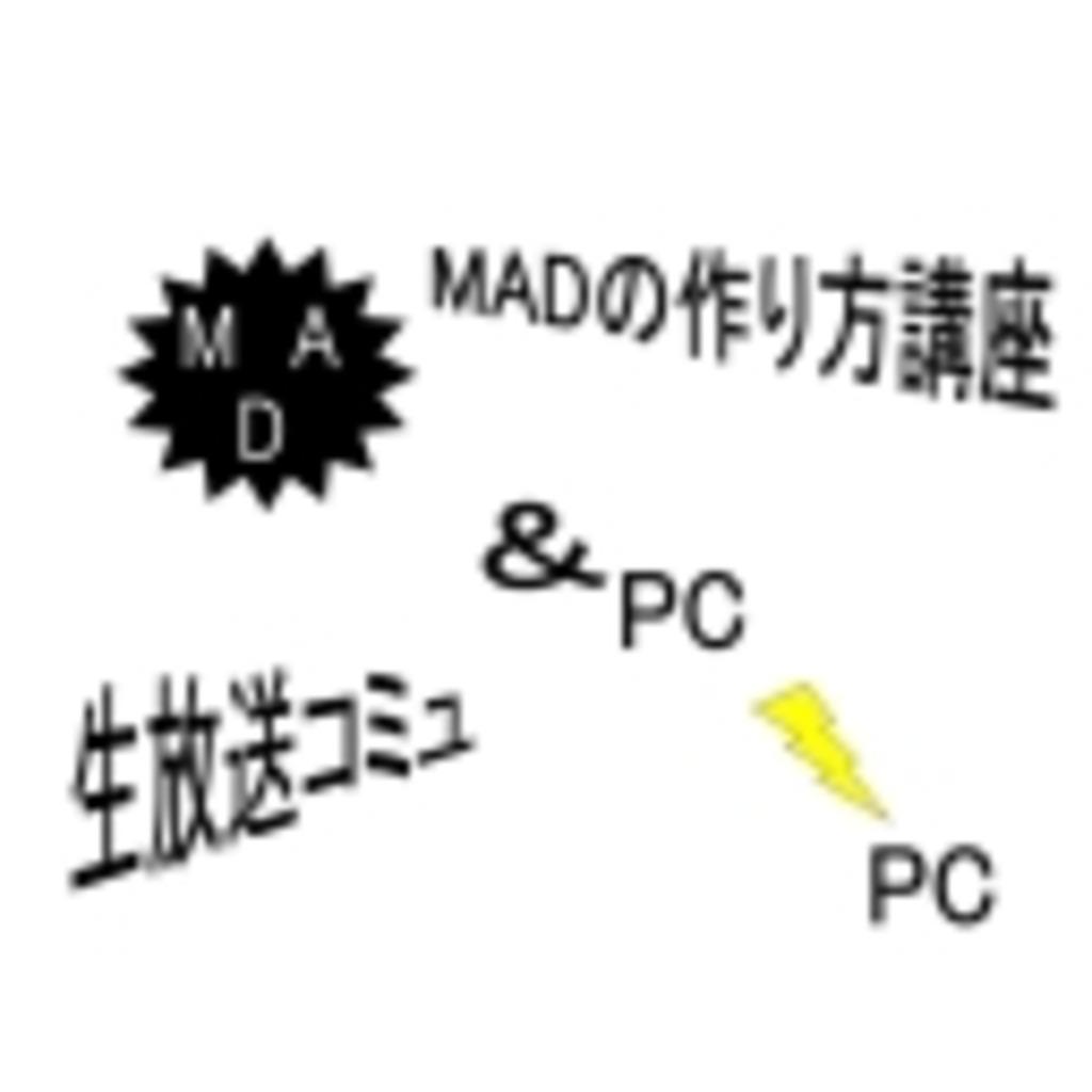 MADの作り方講座