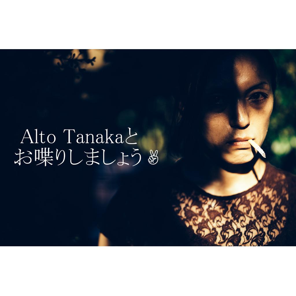 Alto Tanakaとお喋りしましょう✌