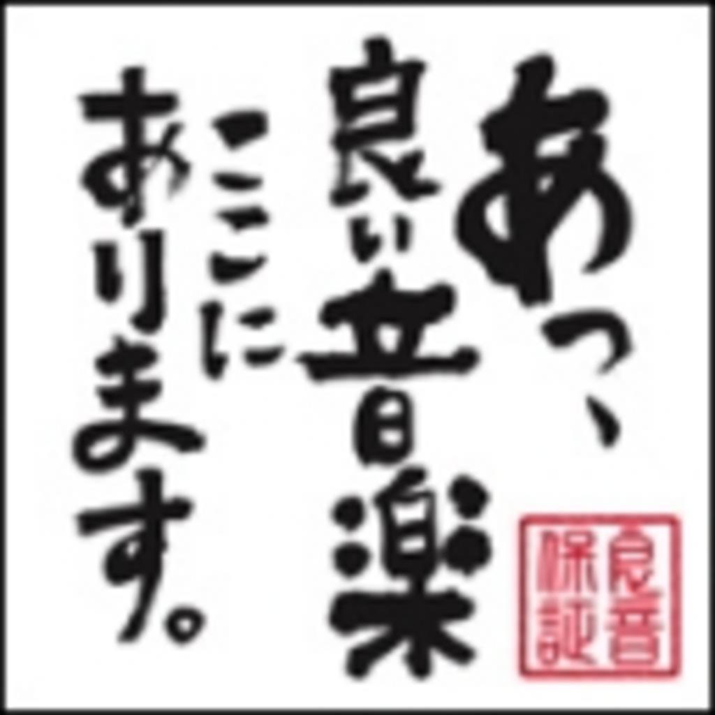 ~ロコの音楽放送局~