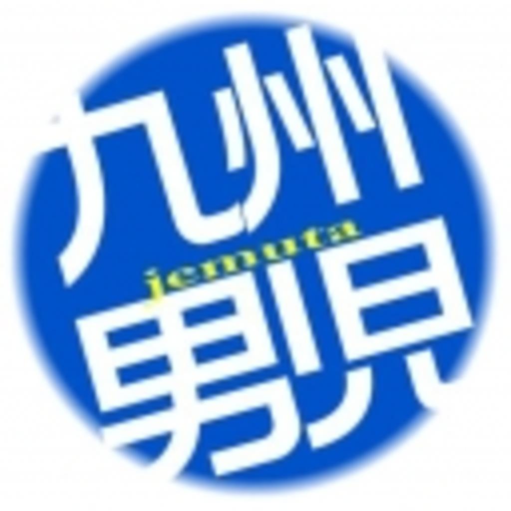 J|_ゝ・)九州男児じぇむたの生放送☆