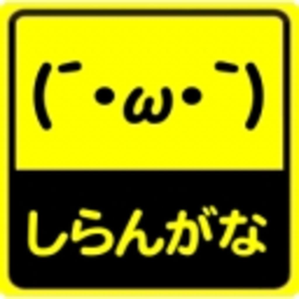 [放送局] ガオガオー・・(´・ω・`)<しらんがな [ペータロー]