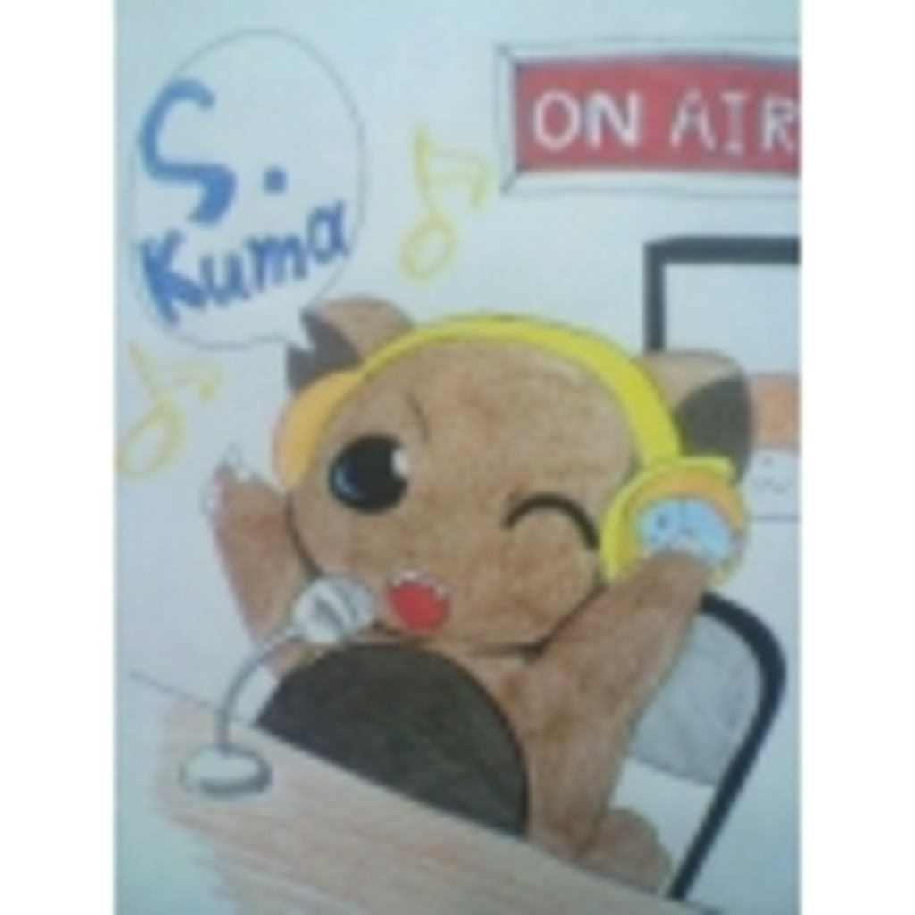 s,kuma@ラジオ局!!