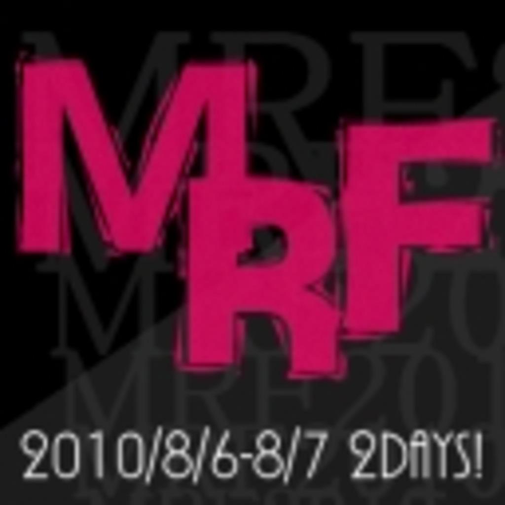 MRF2010コミュニティ
