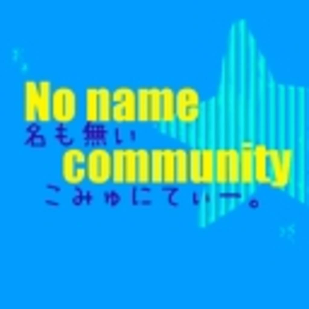 名も無い放送局。