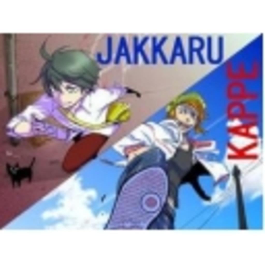 [ジャッカル]( ◉◞౪◟‐)ゲーム実況動画でNo.1を目指すコンビ(´・ω・)[かっぺぃ]
