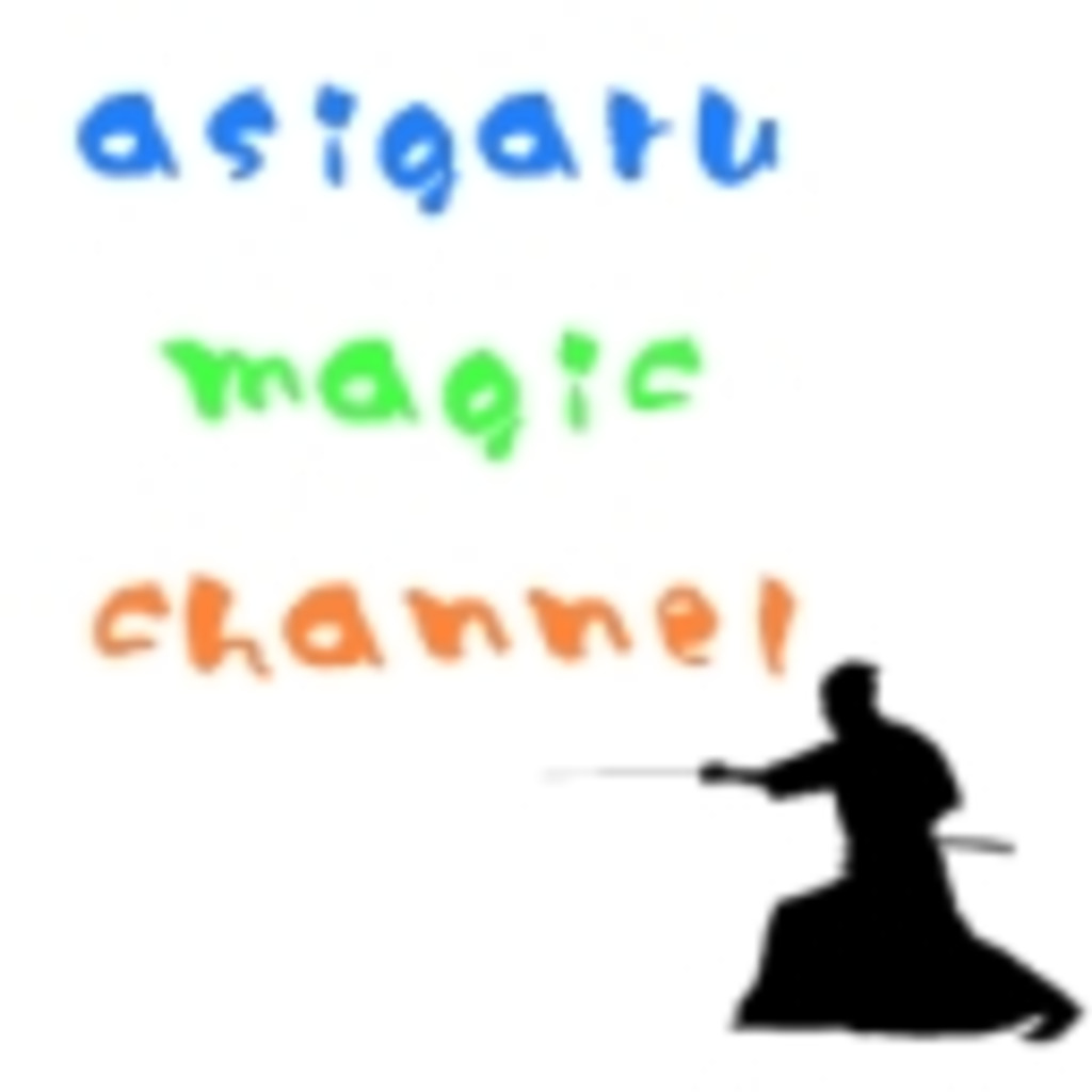 asigaru magic channel