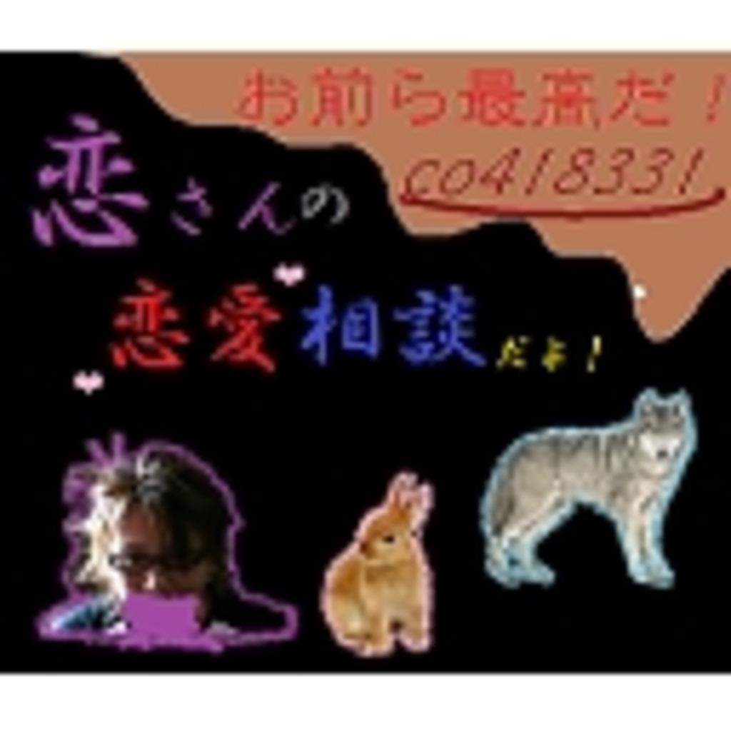 団長☆恋さんのどや顔放送