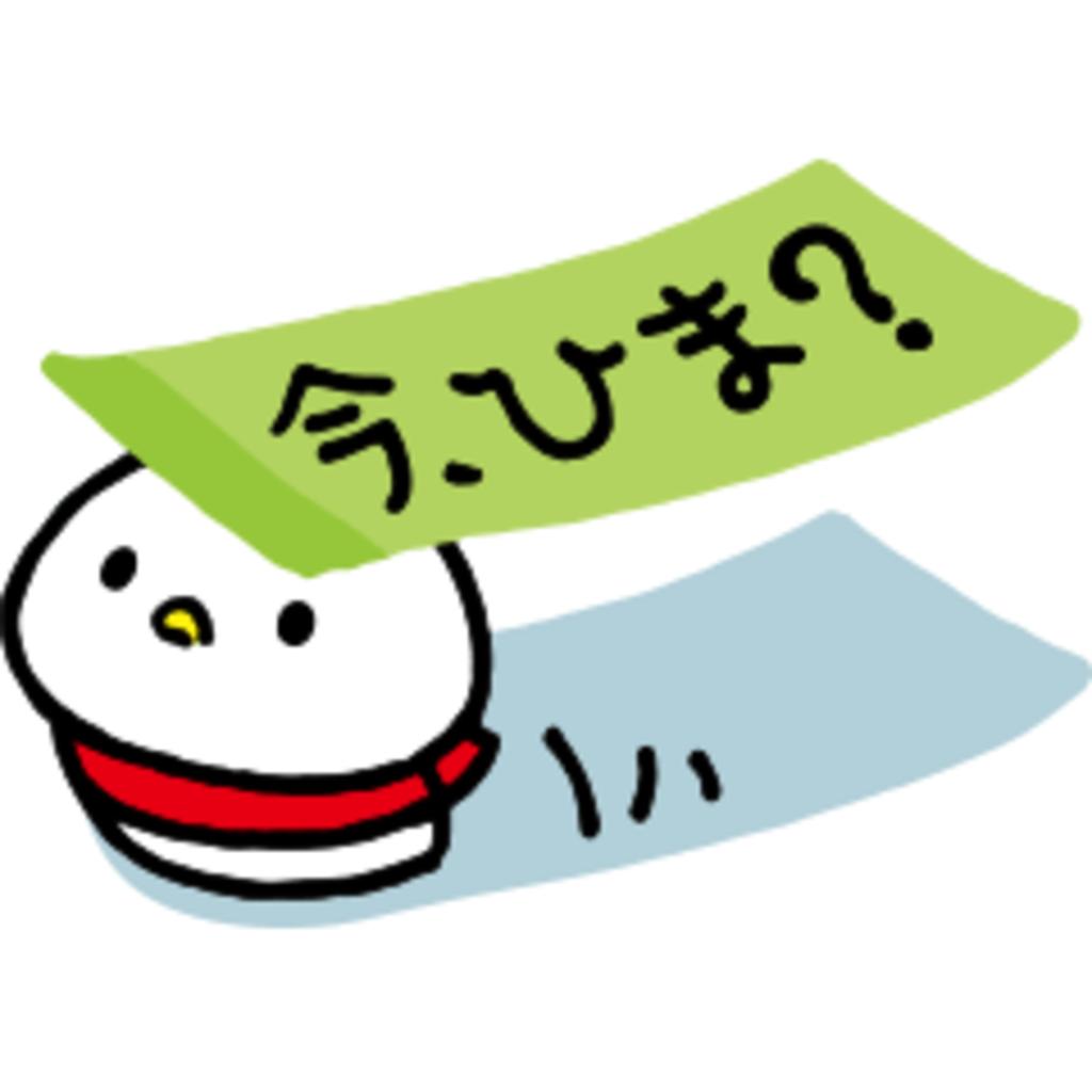 もぃちょー【今、ひま?】