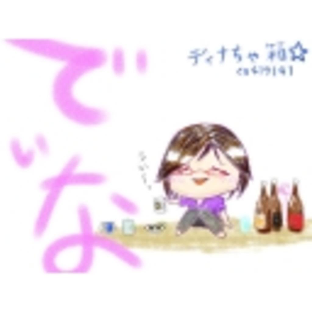 ディナちゃ箱☆