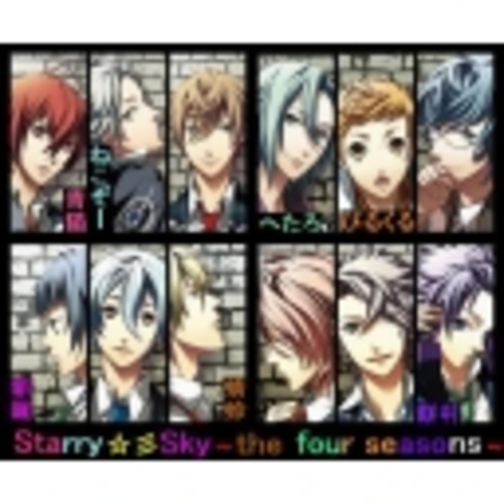 Starry☆Sky ~the four seasons~