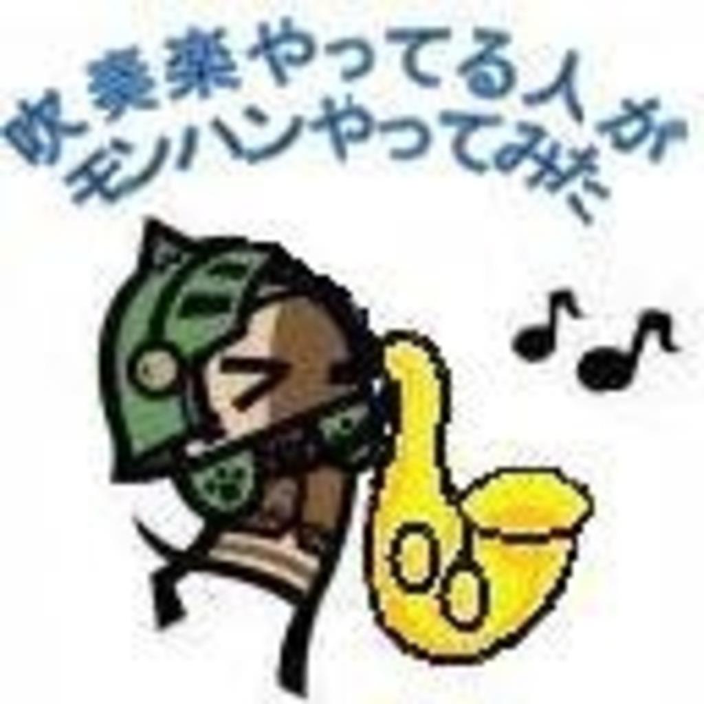 吹奏楽やってる人がモンハンやってるコミュ