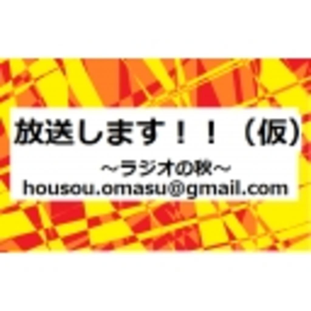 放送しぉます!!(仮)
