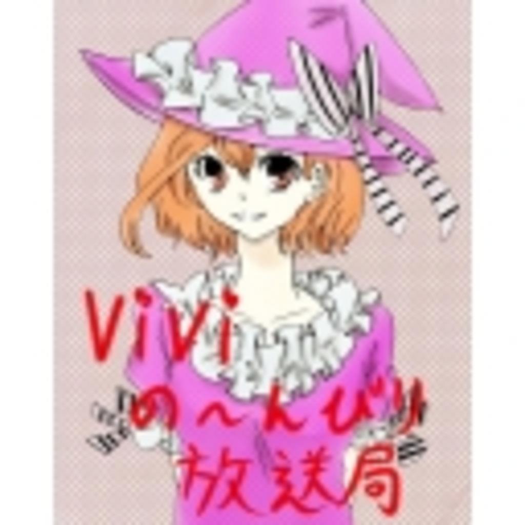 vivi の~んびり放送局