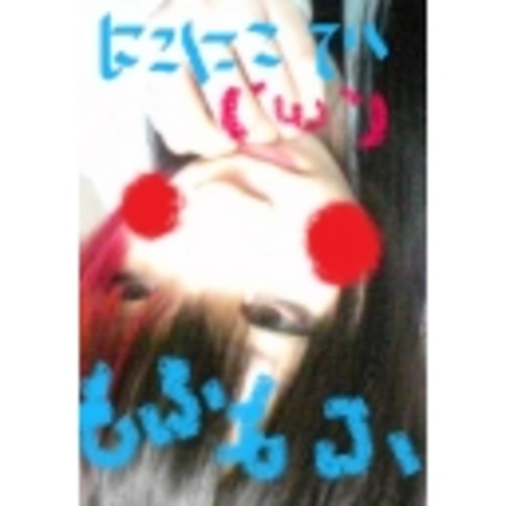蓮華と愉快な仲間たち☆(=゜ω゜)ノ