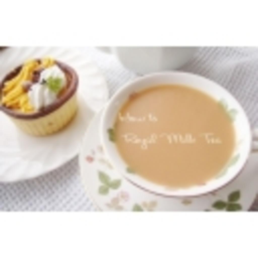 紅茶でもいかがでしょう?(・´з`・)つ旦