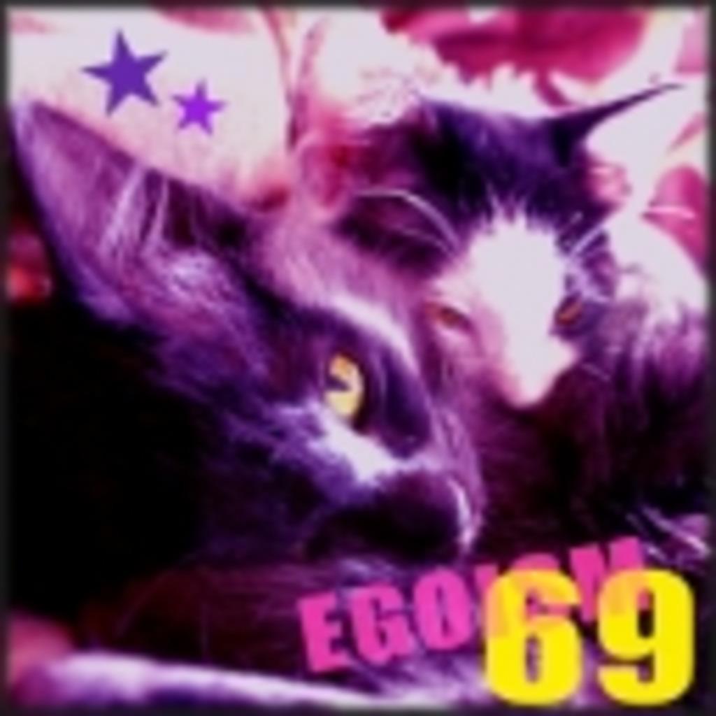 - EGOISM 69 -