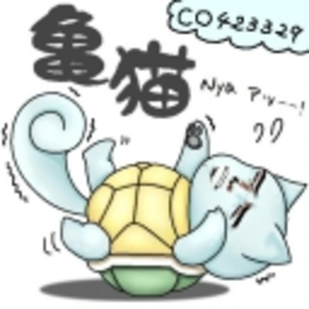 ◆亀にゃん♂テクニック◆ やらない課