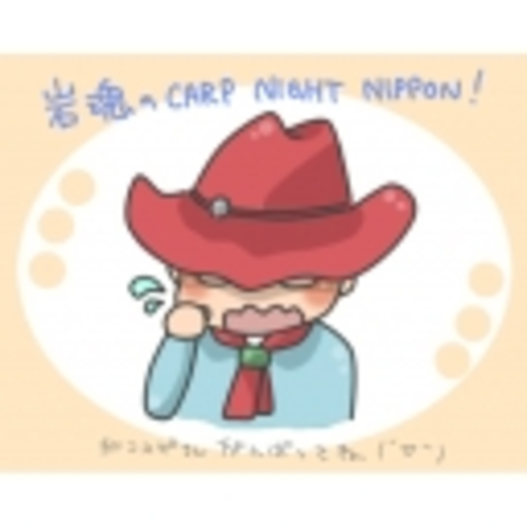 岩魂(ガンスピリッツ)のCARP NIGHT(DAY) NIPPON!