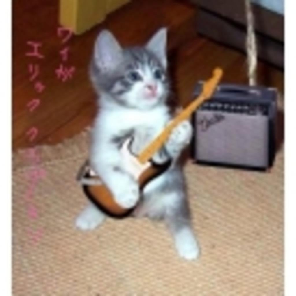 ギター・ベース練習中!