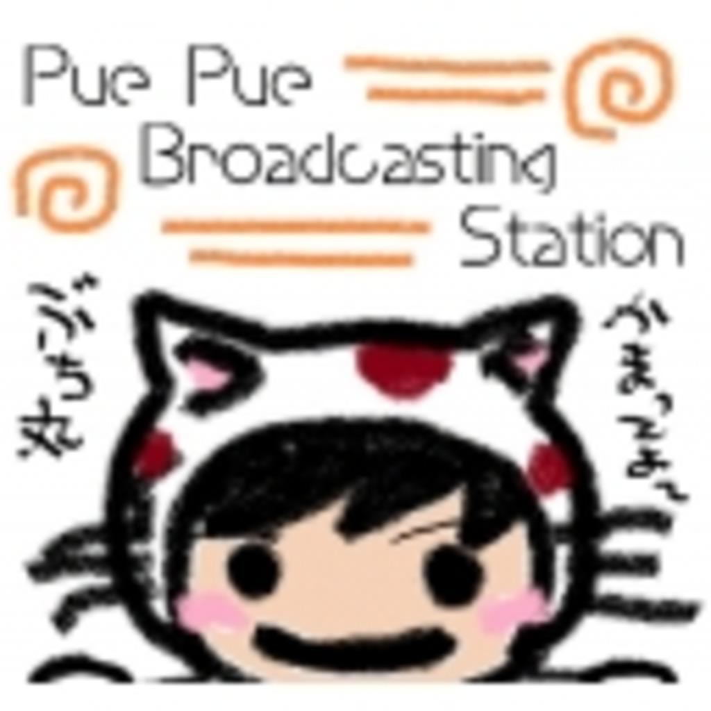 ぷえこチャンネル