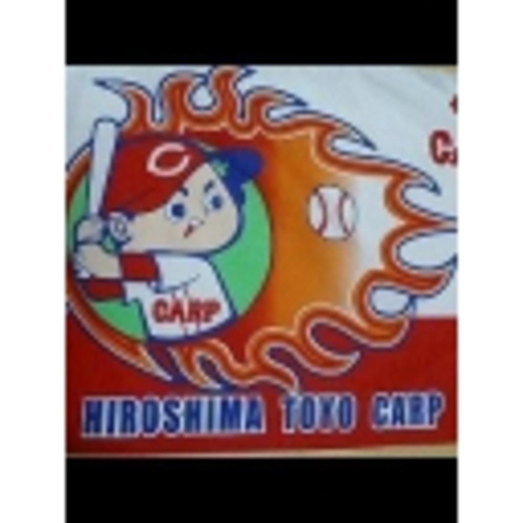 広島カープデータベース【ニコ館】