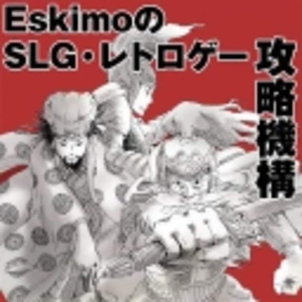 EskimoのSLG・レトロゲー攻略機構