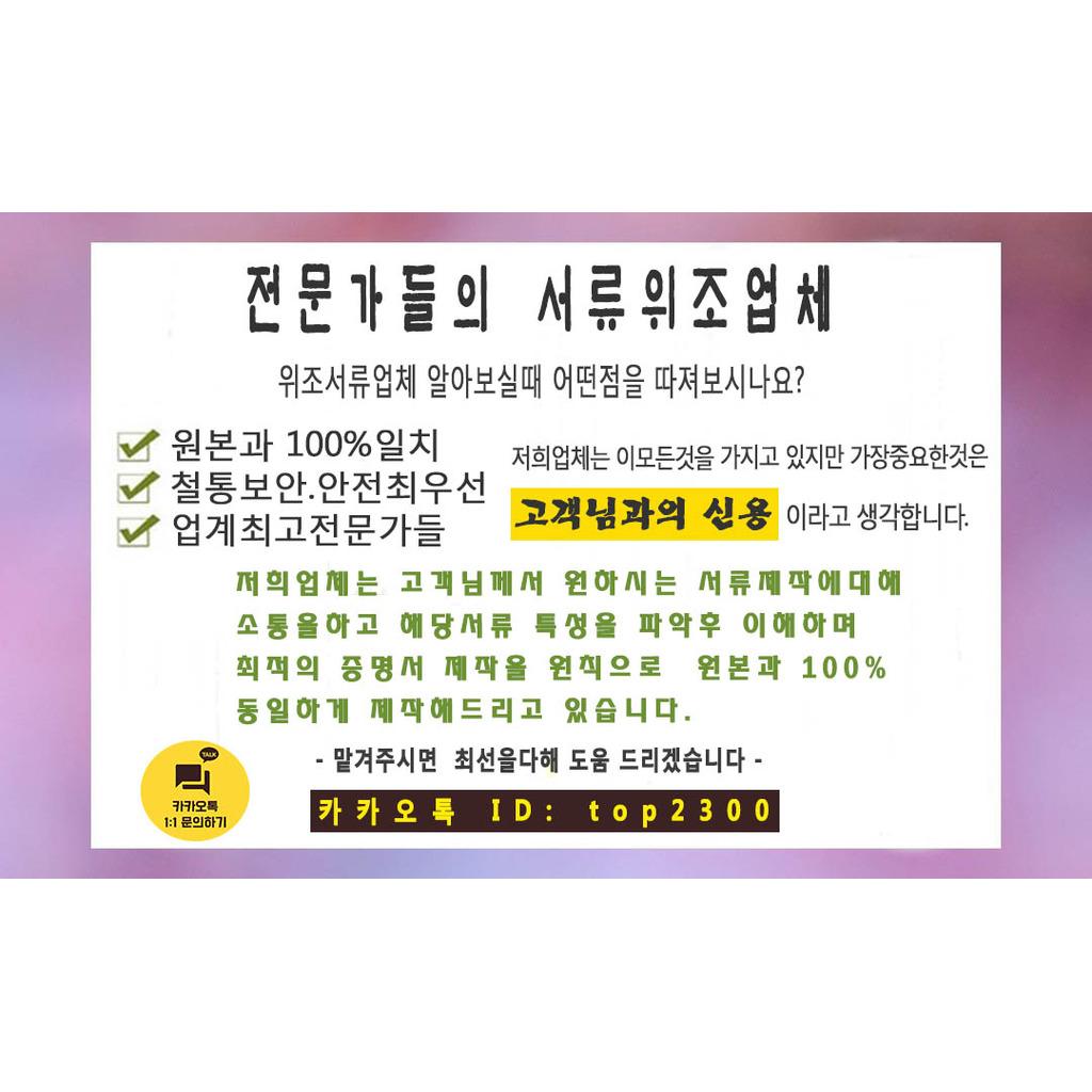 재직증명서위조  카톡 ID : top2300  ♨졸업증명서위조 ♨수능성적표위조 ♨성적증명서위조  각종증명서 제작가능