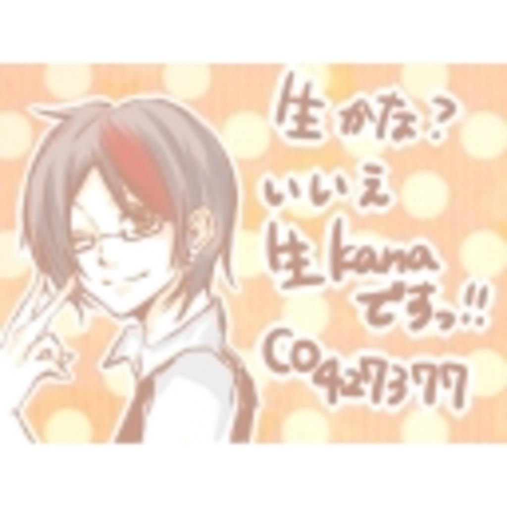 kanaなま(*´∀`)生かなぁ~(´・ω・`)?ナマゎダメッ(゚д゚)/www