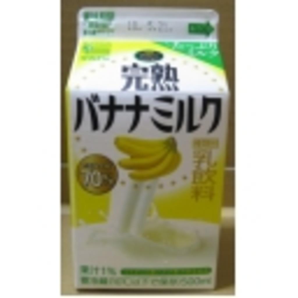 完熟バナナミルク亭