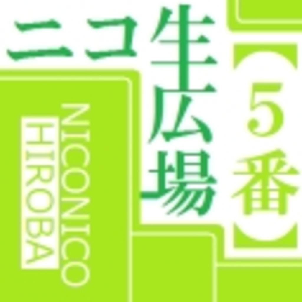 ニコ生広場【5番】