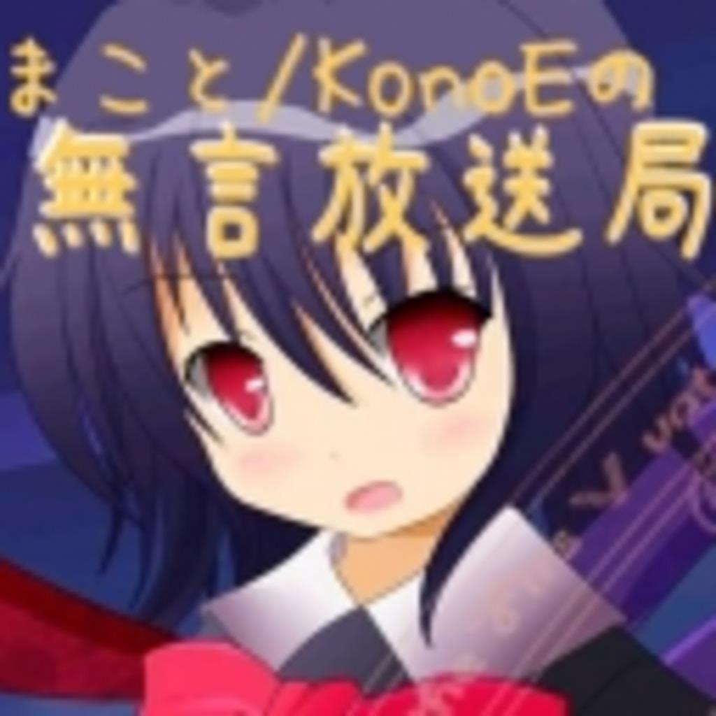 まこと/KonoEの無言放送局
