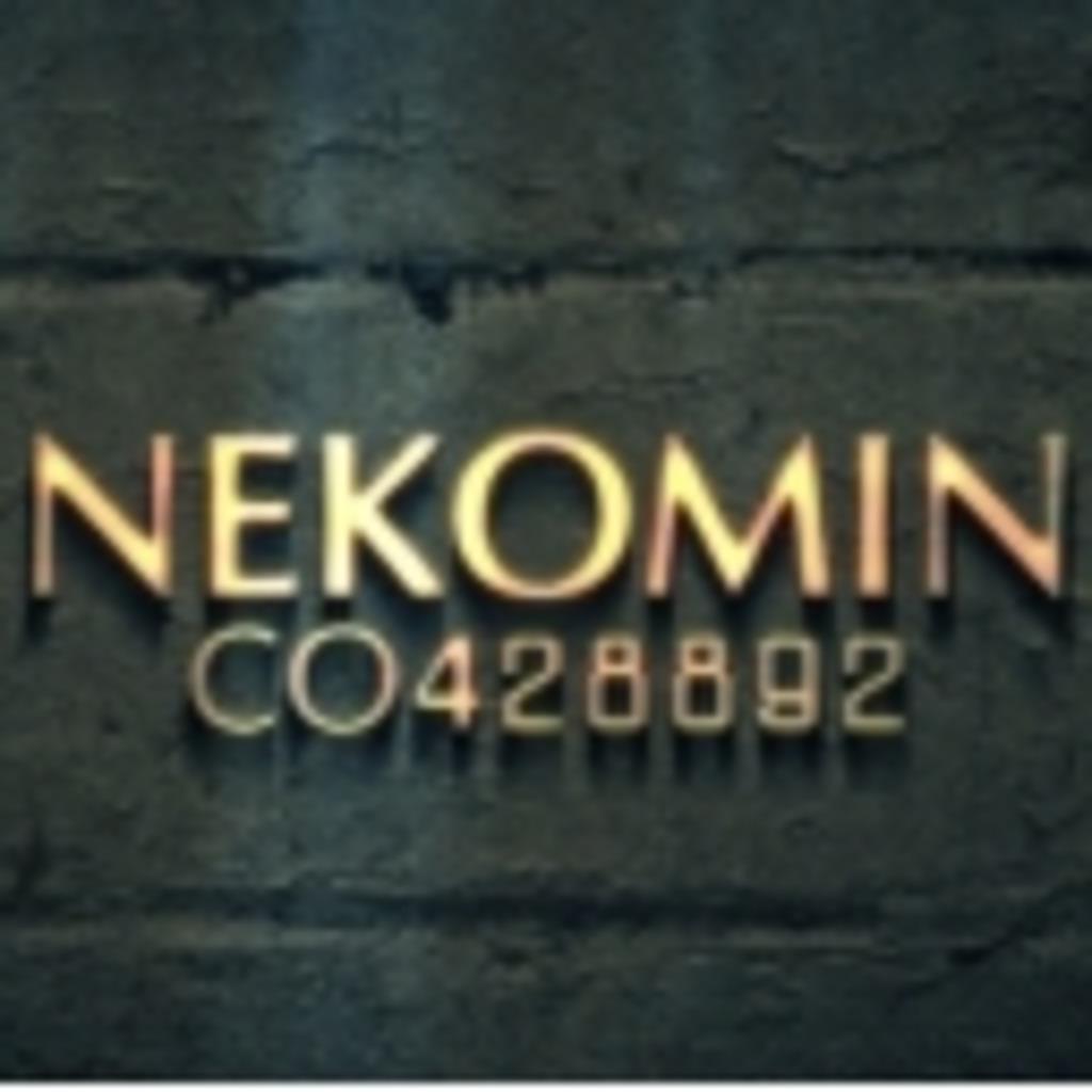 Nekominの垂れ流し配信