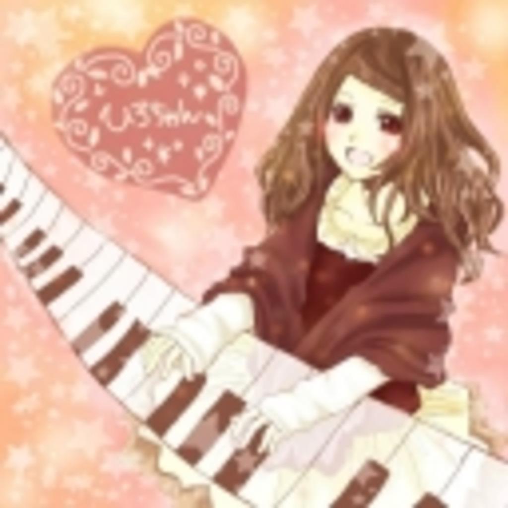 **のんびりピアノコミュ**