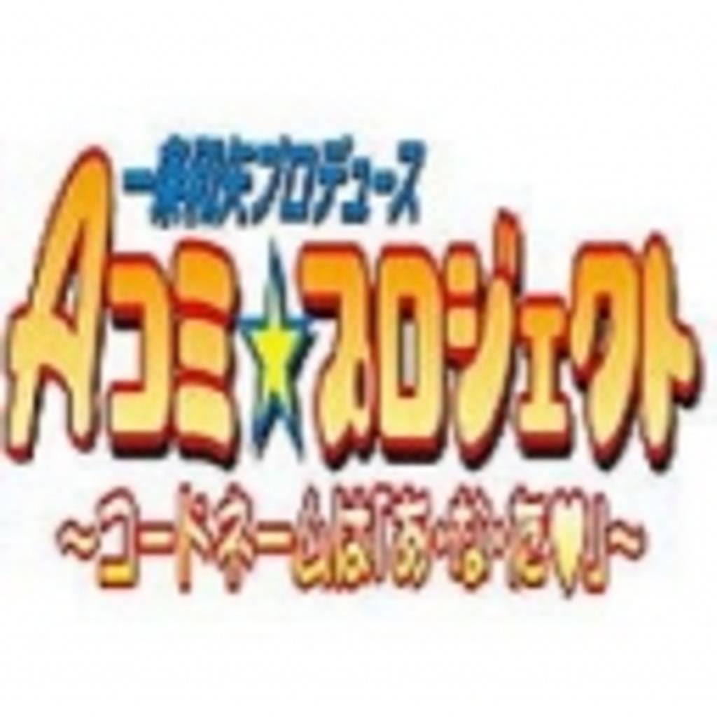 Aコミアシスタント☆プロジェクト(仮)