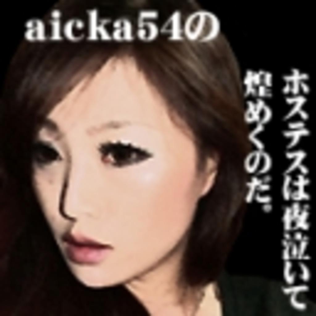 aicka54のホステスは夜泣いて煌めくのだ。