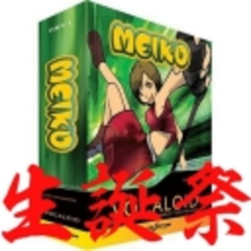 『MEIKO生誕祭2008』実行委員会 コミュ支部