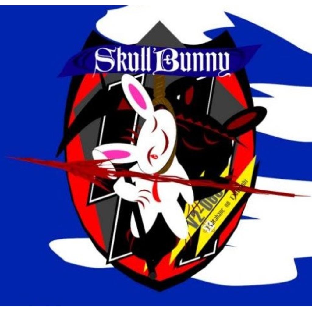 うさぎ提督SkullBunny コミュ