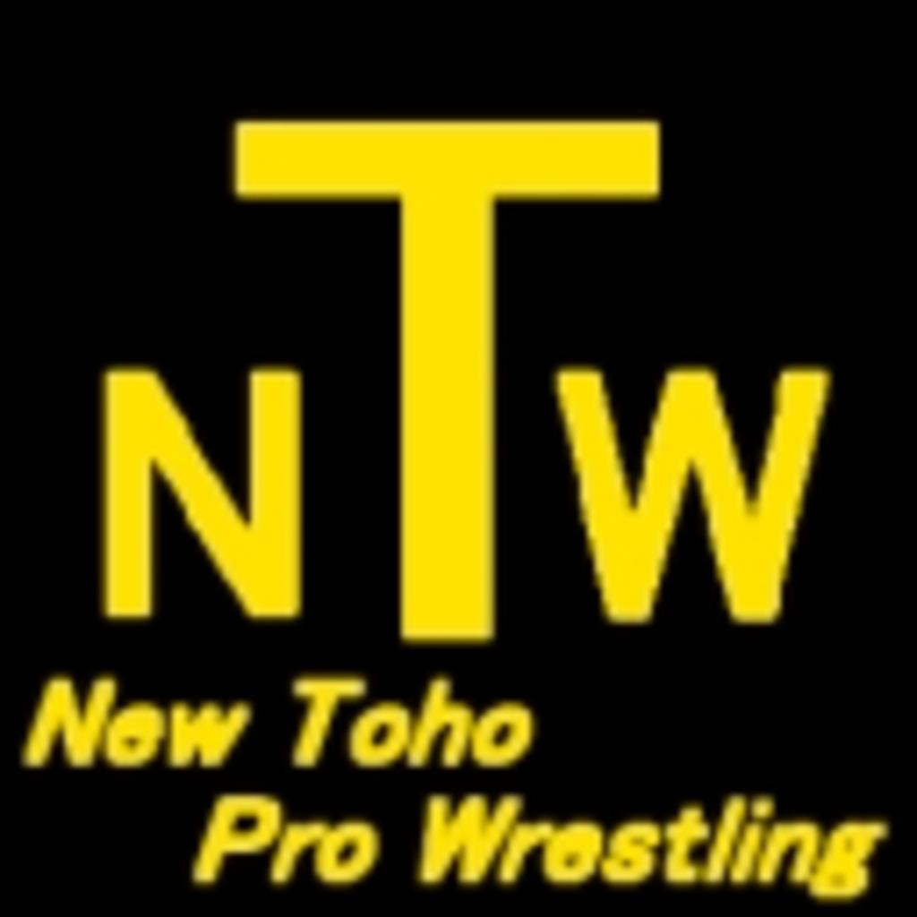 新東方プロレス(NTW)