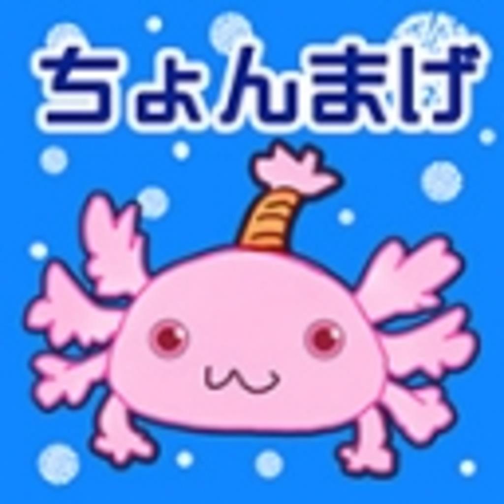 ちょんまげ放送局~熱帯魚を携えて~