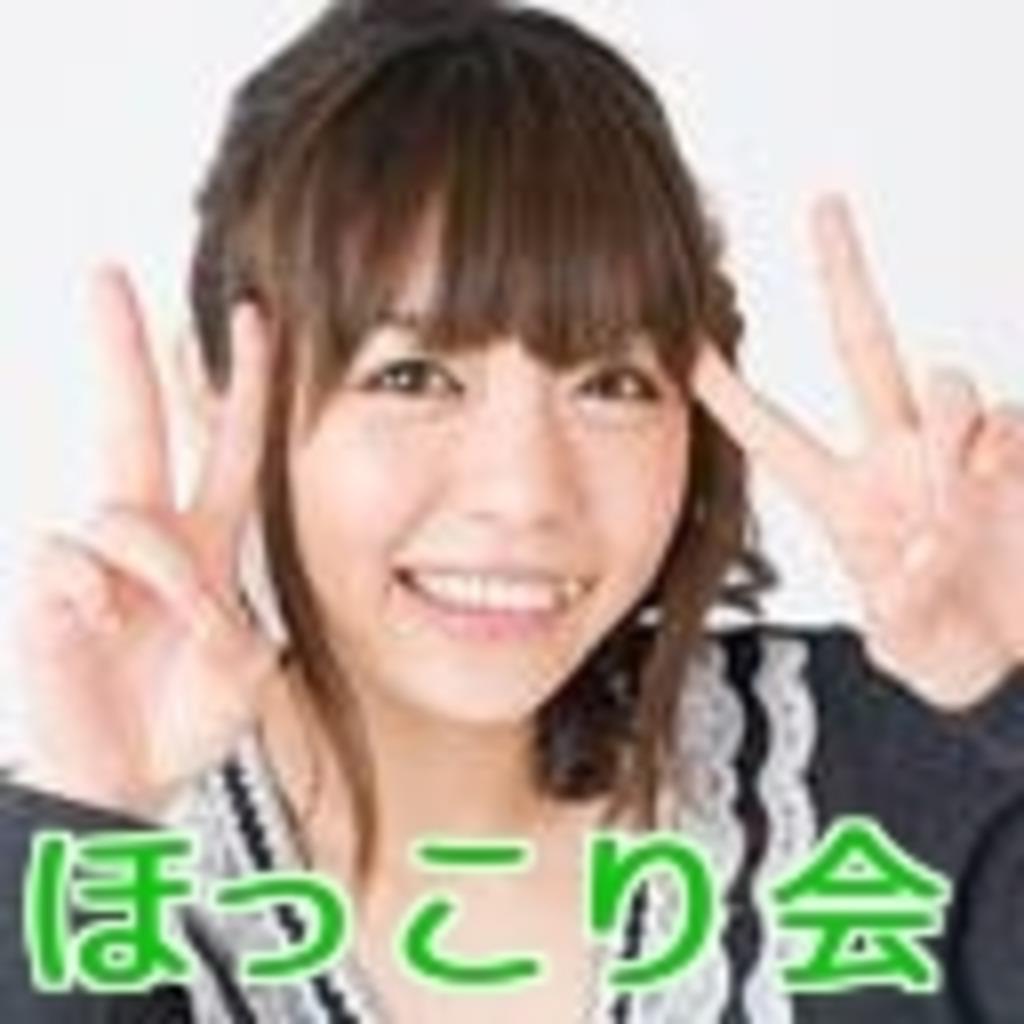 豊崎愛生非公式ファンクラブ『ほっこり会』放送局
