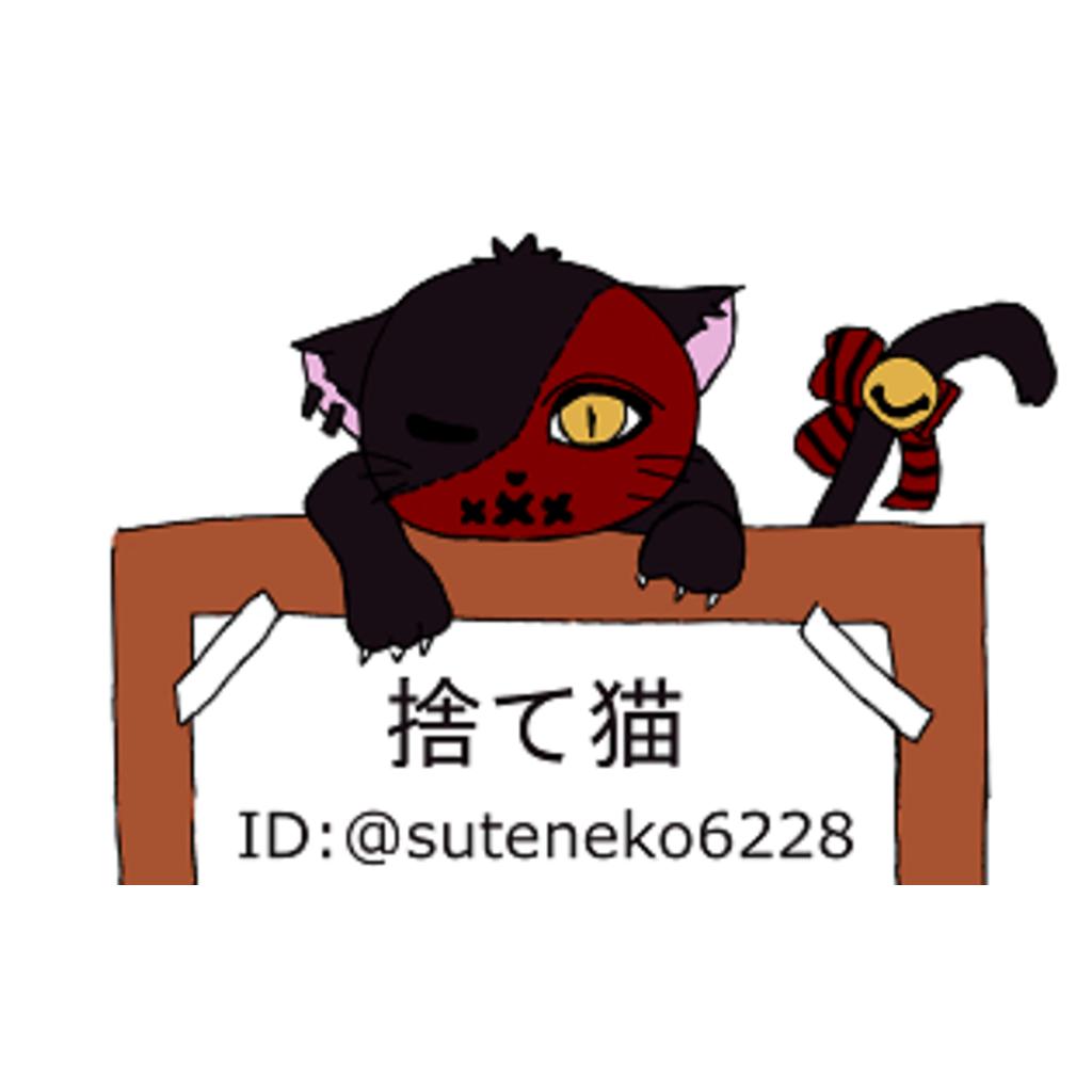 【捨て猫】さんを応援する会